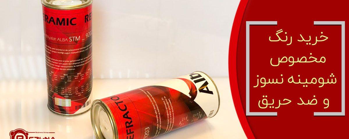 پوشش ضد حریق, تولید کننده رنگ ضد حریق, رنگ ضد حرارت, رنگ ضد حریق epoxy, رنگ ضد حریق اتاق سرور, رنگ منبسط شونده ضد حریق, رنگ های منبسط شونده ضد حریق, سیستم های ضد حریق