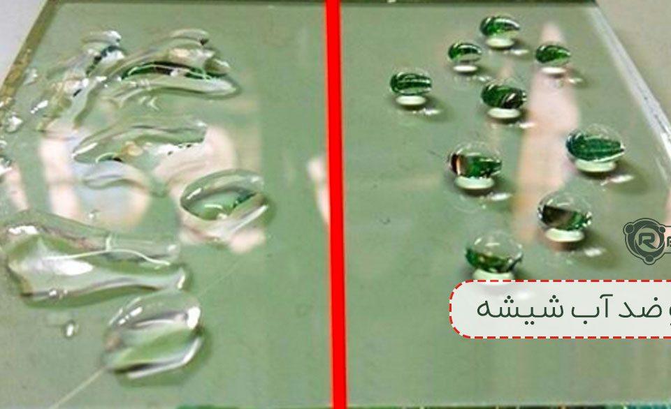 اسپری آبگریز شیشه, اسپری نانو آبگریز شیشه, ضد باران شیشه ماشین, قیمت اسپری نانو شیشه, قیمت شیشه نانو, نانو آبگریز ماشین