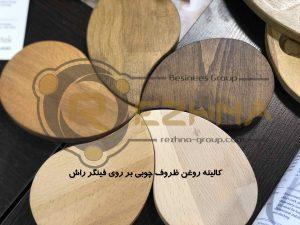 رنگ ظروف چوبی
