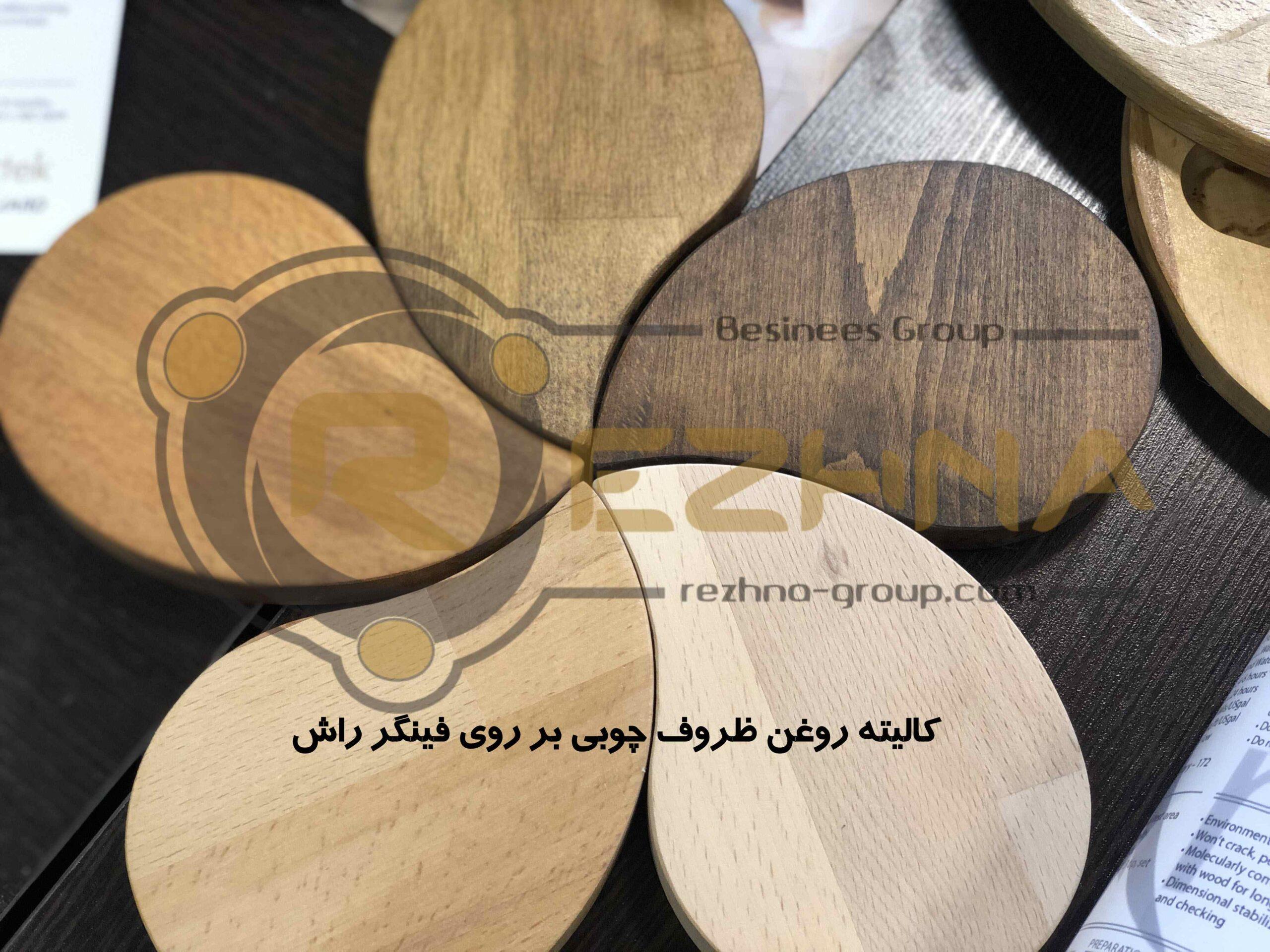بهترین رنگ برای ظرف چیست؟, خرید رنگ ظرف چوبی, رنگ آرتک, رنگ ضد آب ظرف, رنگ ضد خش ظروف چوبی , رنگ طبیعی ظرف, رنگ ظرف چوبی, رنگ ظروف چوبی, رنگ مخصوص کاسه و لیوان, روغن گیاهی مخصوص ظرف چوبی, فروش رنگ ظرف چوبی