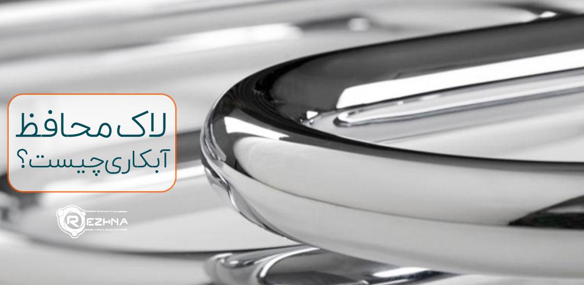 لاک محافظ ابکاری, خرید لاک محافظ ابکاری, رزین مخصوص نقره, فلزات آبکاری شده, آبکاری فورتیک نقره