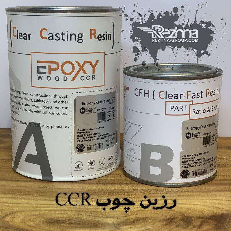 رزین چوب CCR