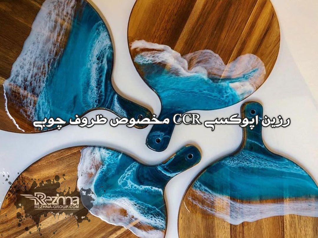 رزین اپوکسی مخصوص ظروف چوبی