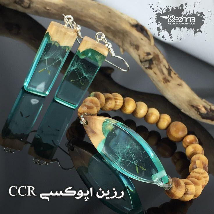 رزین اپوکسی CCR
